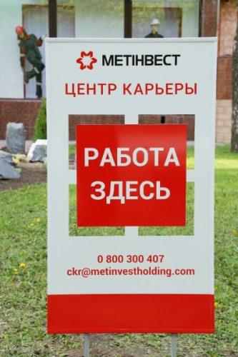 """Плакат """"Метинвест"""""""