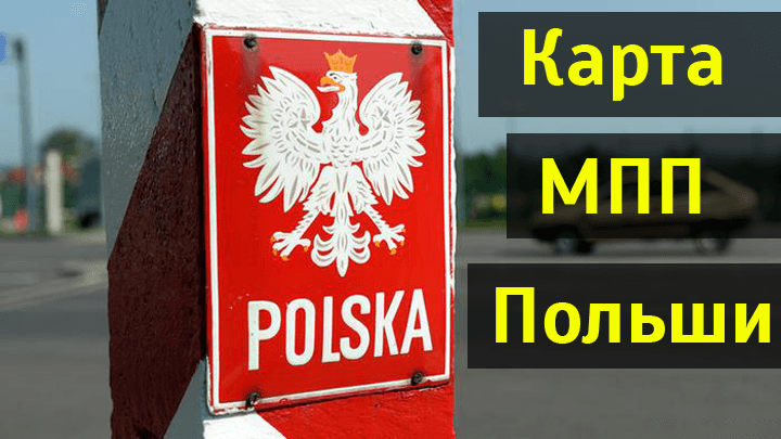 МПП Польша