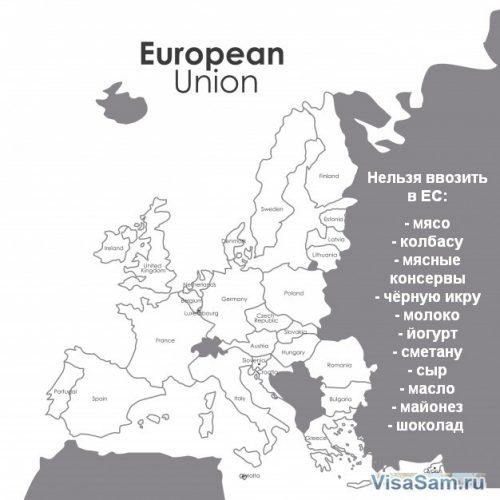 Что нельзя ввозить в ЕС