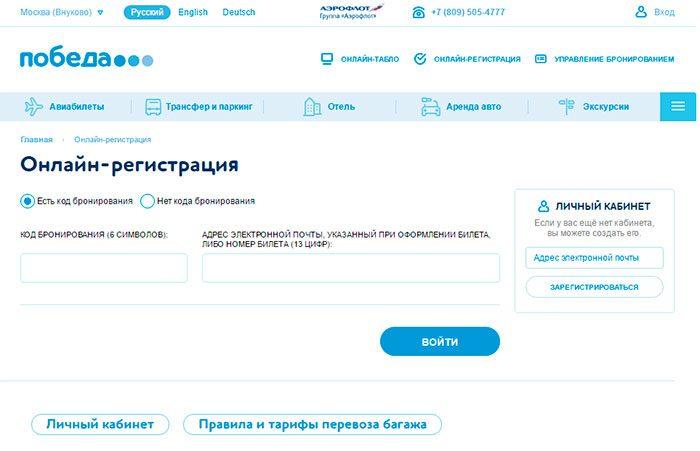 Онлайн-регистрации в компании «Победа»
