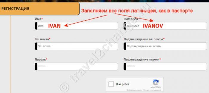Скриншот страницы с регистрацией на портале оформления египетской электронной визы