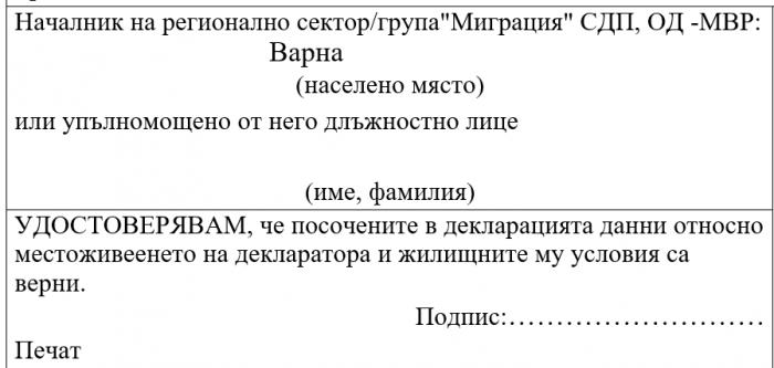 Покана-декларация