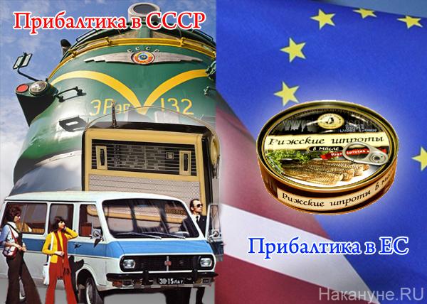 Прибалтика в СССР и ЕС