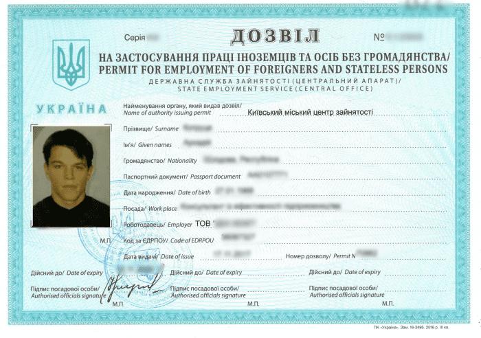 Разрешение на трудоустройство (работу) в Украине