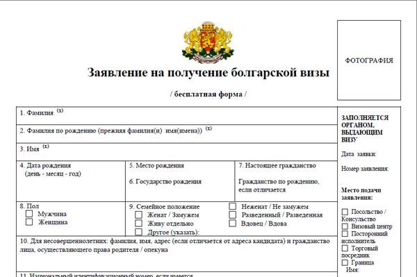 Шапка бланка заявления на получение визы в Болгарию