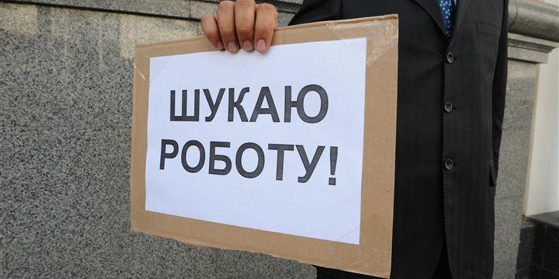 Работа и доступные вакансии в Украине