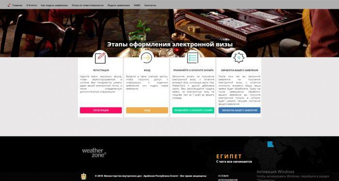 Скриншот главной страницы сайта получения электронной визы в Египет