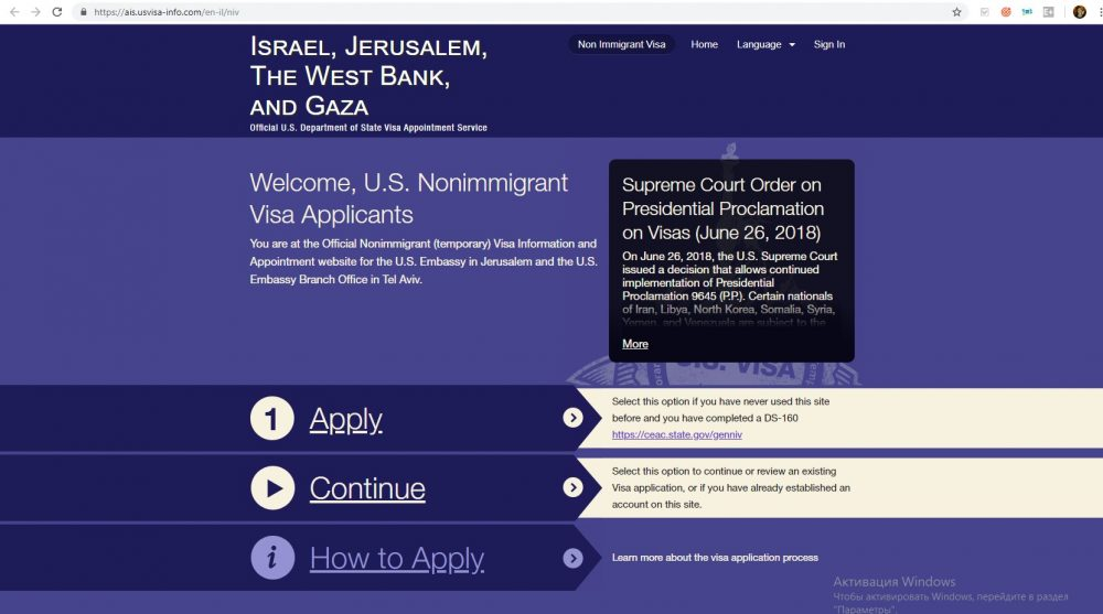 Скриншот сайта, где происходит оплата консульского сбора