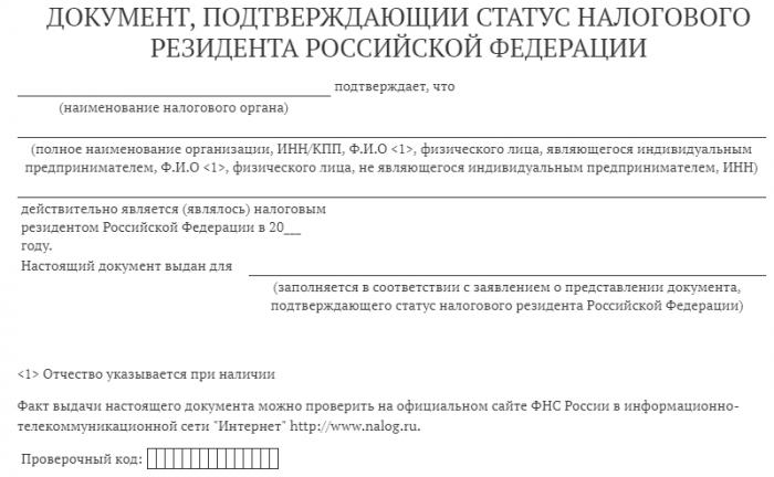 Документ, подтверждающий статус налогового резидента РФ