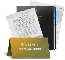 Получение справки о подтверждении резидентства РФ