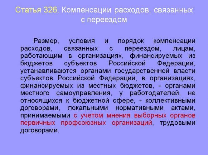 Статья 326