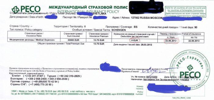 На фото показана мед страховка для шенгенской визы