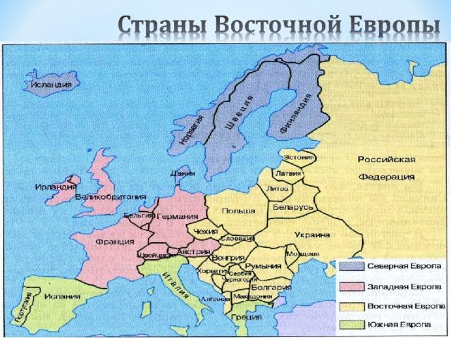 Карта стран Восточной Европы