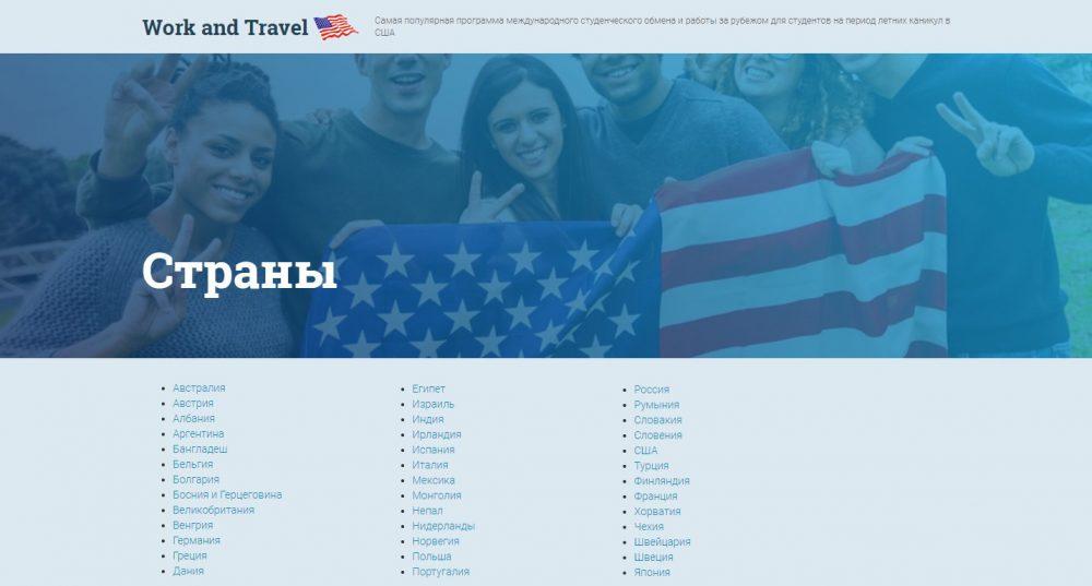 Страны-участники программы Work and Travel