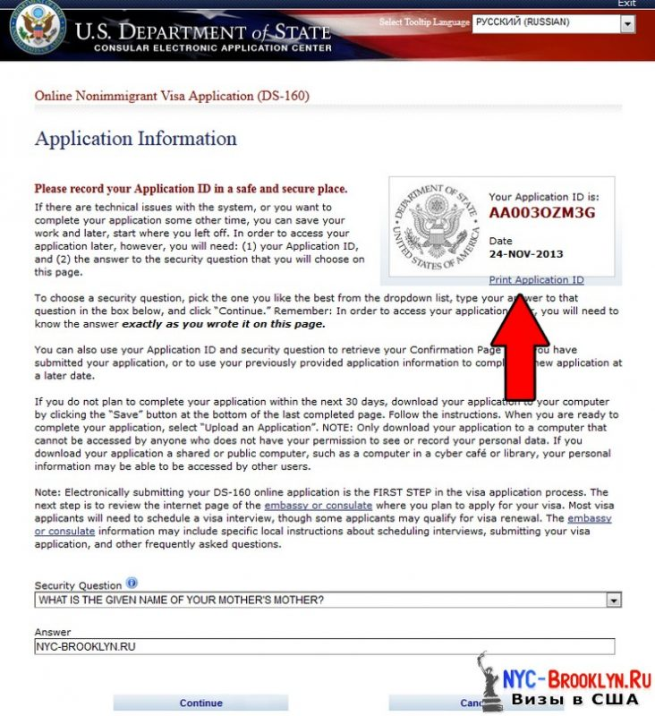 Получаем номер анкеты DS-160-Application-ID-NYC-Brooklyn