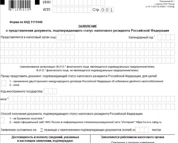 Бланк заявления о представления документа, подтверждающего статус налогового резидента РФ