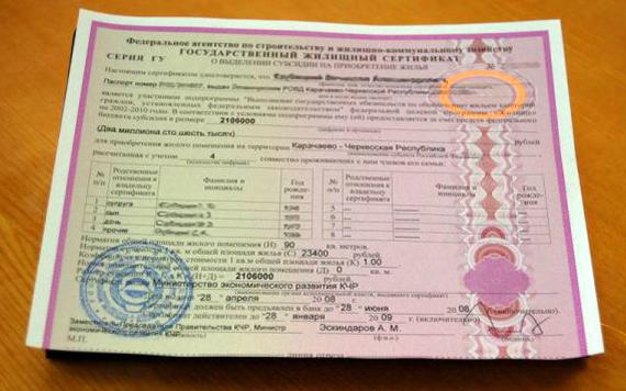 Жилищный сертификат