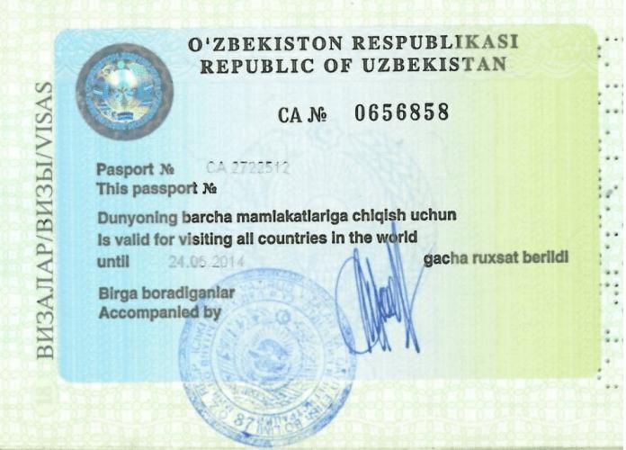 Разрешительная запись в паспортах