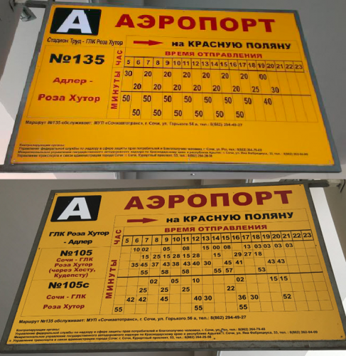 Как добраться из аэропорта Сочи в Роза Хутор : расписание поезда Ласточка и автобусов
