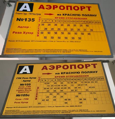 Расписание автобусов на Красную Поляну