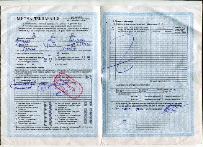Таможенная декларация на Украине