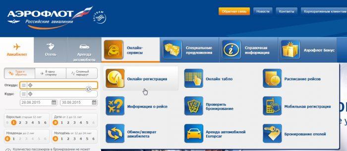 Регистрация на сайте Аэрофлот