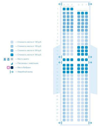 Схема салона авиакомпании «Победа»