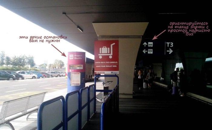 Как дойти до автобусной станции