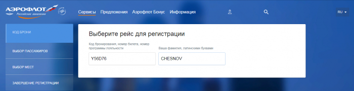 Окно онлайн регистрации на рейс