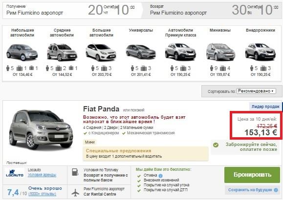 Цены на аренду автомобиля