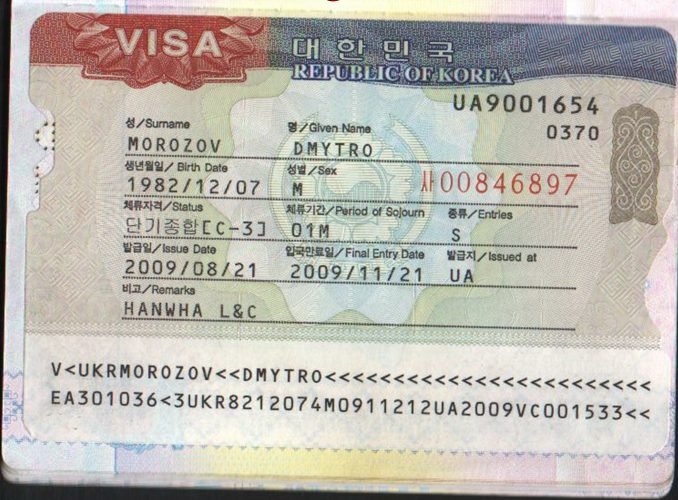 Туристическая виза в Южную Корею