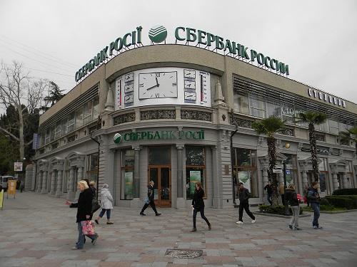 Здание Сбербанка России в Ялте
