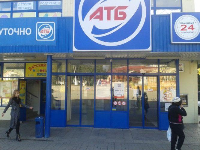 Супермаркет АТБ Алушта, ул. Ялтинская