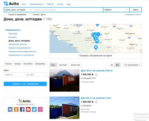 Скриншот с сайта Avito (дома)