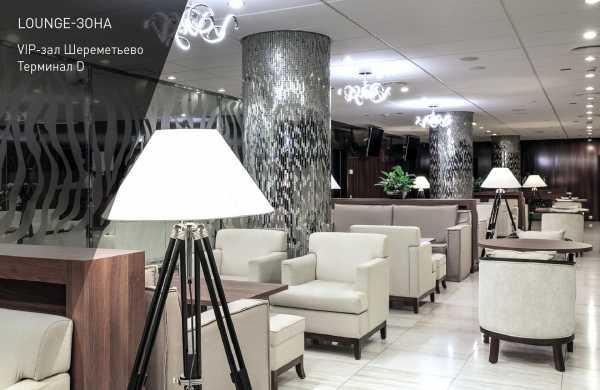VIP-зал в аэропорту Шереметьево