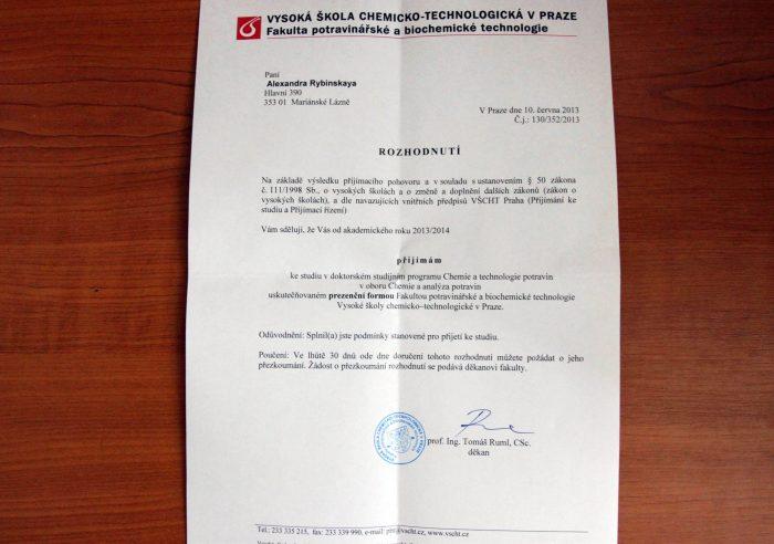 Документ о зачислении в вуз