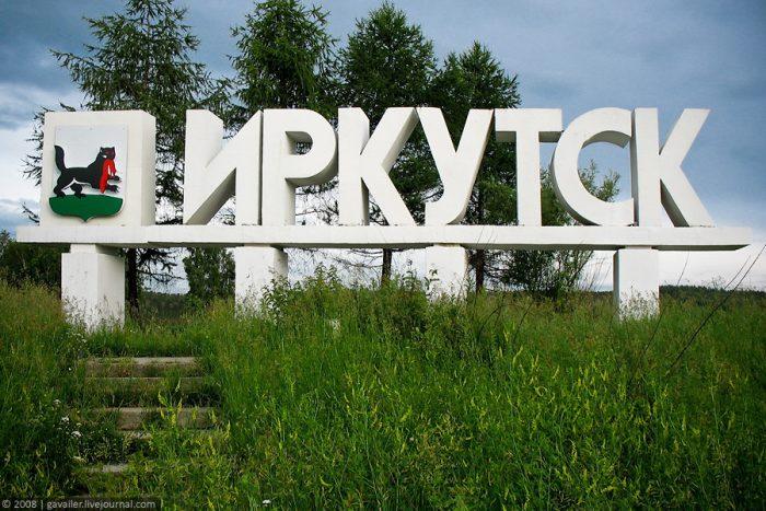 Граница Иркутска