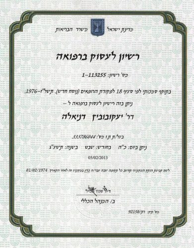 Лицензия на ведение врачебной практики, Минздрав Израиля