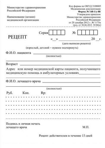 Рецептурный бланк № 148-1-у-88