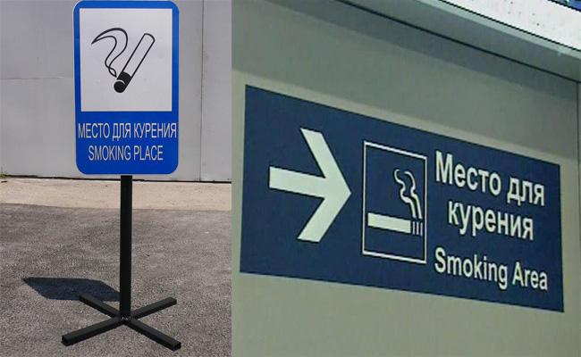 Таблички места для курения