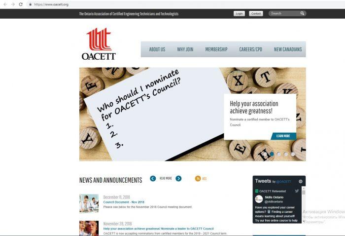 Скриншот главной страницы OACETT