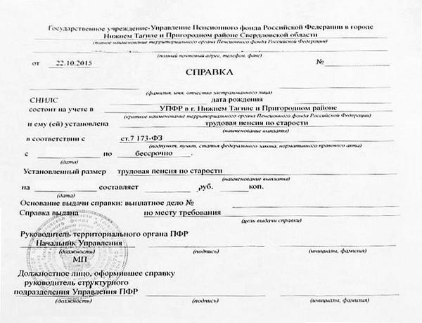 Пенсионная справка в РФ