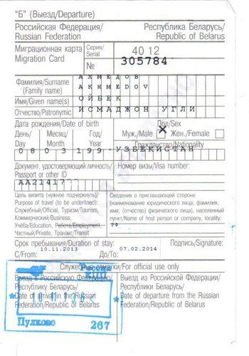 Изображение - Как продлить регистрацию иностранца по патенту, документы, заявление obrazec-zapolneniya-migracionnoy-karty-kartochka-migranta-350x500