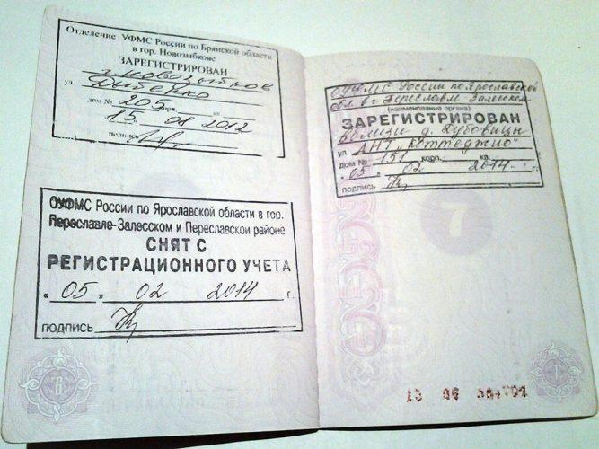 Страницы паспорта с пропиской