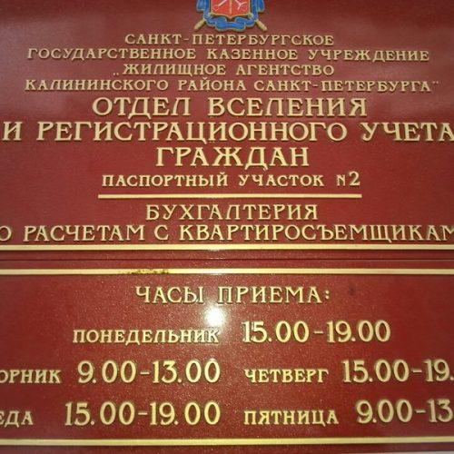 Табличка паспортного стола г. Санкт-Петербурга Калининского района