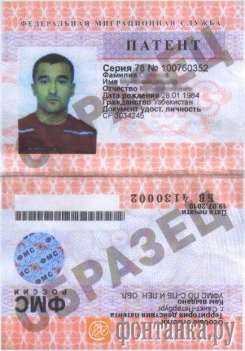 Изображение - Как продлить регистрацию иностранца по патенту, документы, заявление patent-350x500