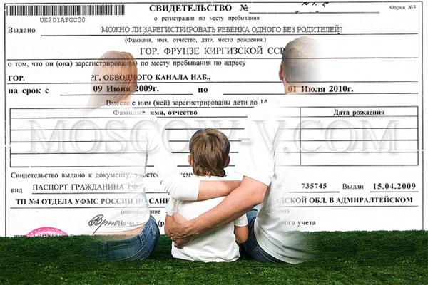 Временная регистрация ребенка по месту жительства