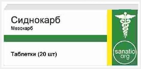 Сиднокарб Sydnocarbum