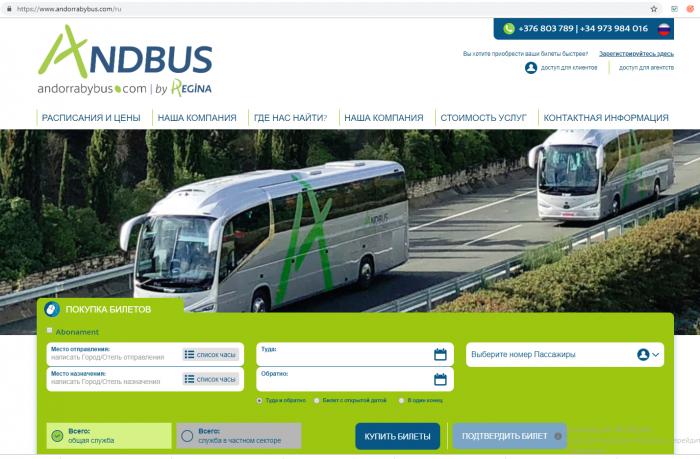 Сайт компании Andbus