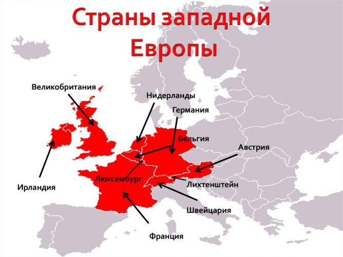 Страны Западной Европы